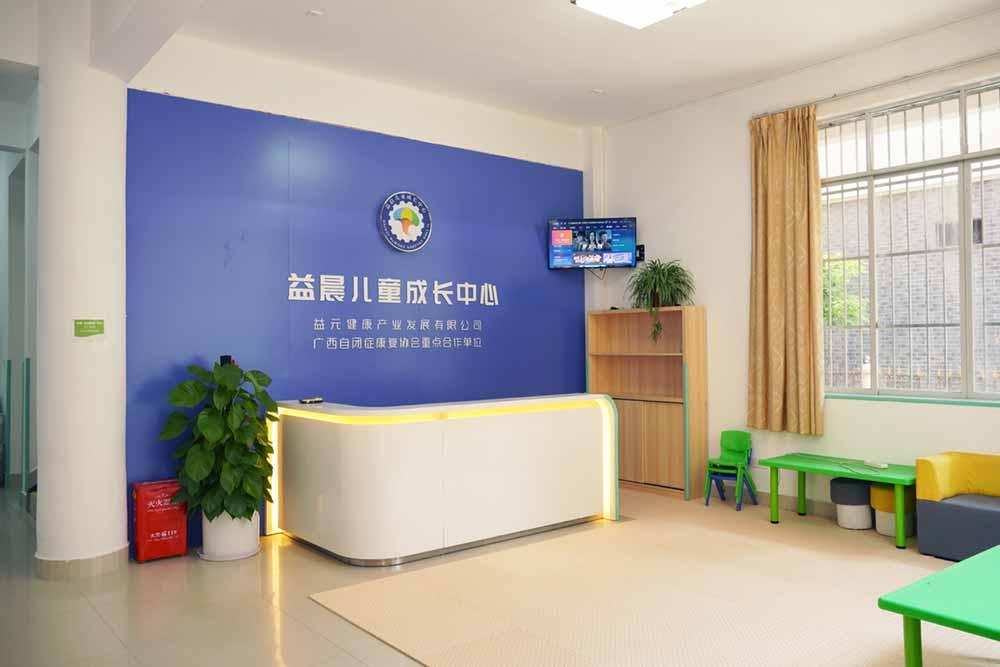 [特教机构]南宁市益晨儿童成长中心
