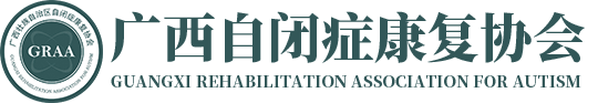 广西自闭症康复协会