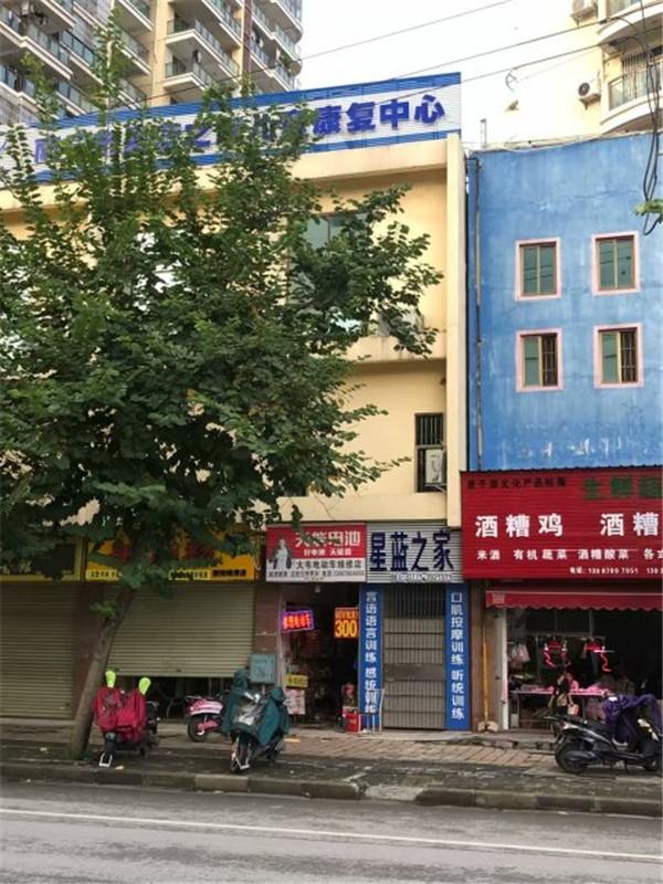 [特教机构]南宁市星蓝之家儿童康复中心