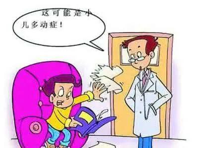 儿科专家:家有多动症娃令人头大,做好这些预防孩子多动症!
