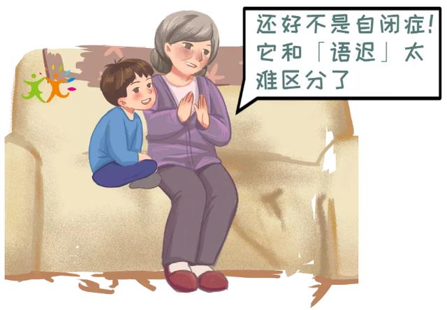 儿童医院专家详解:自闭症和语言发育迟缓的区别?